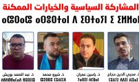 جبهة العمل الأمازيغي: المشاركة السياسية والخيارات الممكنة