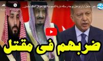 عـاجل/بالفيديو :أردوغان يوجه رسالة نـ ـارية أخيرة للسعودية تهز عرش الملك سلمان وإبنه