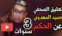 عاجل.. تسريب صوتي للمهداوي في أول تعليق له الحكم عليه بـ3سنوات نافذة