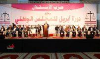 """حزب الاستقلال يوصي بخفض أسعار المحروقات وإنقاذ شركة """"سامير"""""""
