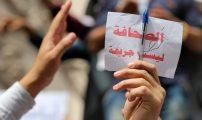 """مراسلون بلا حدود: حرية الصحافة بالمغرب في """"تراجع"""" ووضعها """"صعب"""""""