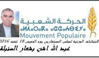 عبد الله أوشن مستمر في حملته للانتخابات الجزئية لمجلس المستشارين رغم التشويش الذي يمارس ضده من قبل جهات معادية لرموز حزب الحركة الشعبية بالجهة الشرقية