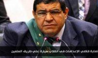 """عاجل .. إصابة قاضي """"إعدام مرسي"""" فى انقلاب سيارة علي طريق العلمين"""