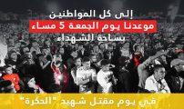 """الدعوة إلى إضراب شامل في يوم مقتل شهيد """"الحكرة"""" ."""
