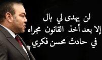 بالفيديو : الملك يعلنها مدوية .. لن يهدى لي بال إلا بعد أخذ القانون مجراه في حادث محسن فكري
