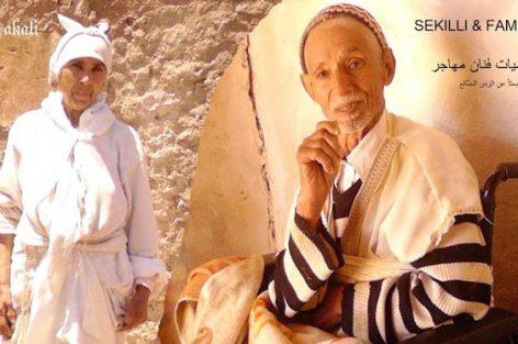 """الفقرة 3 و 4 من يوميات فنان مهاجر لمؤلفه """" عبد الرحمان الصقلي """" ( النبأ الصادم ) و ( الجنازة )"""