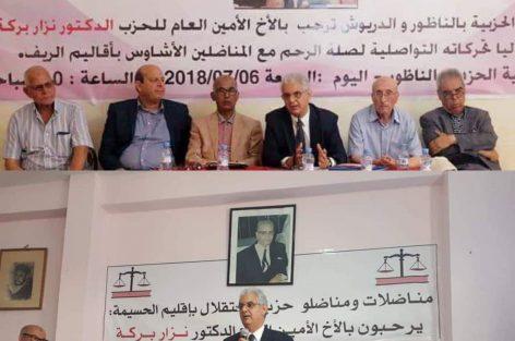 حزب الاستقلال يشكل لجنة لتحقيق المصالحة مع الريف