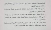 عبد الاله الحتاش يقدم استقالته من رئاسة نادي شباب الريف الحسيمي .