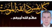 عزاؤنا الحار للسيد : محمد بنشلال المستشار الجماعي ببلدية سلوان في وفاة والدته ولكافة عائلة بنشلال المحترمة
