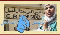 مستشاري جماعة بني سيدال الجبل ضواحي الناظور ينجحون في وضع ملتمس استقالة رئيس المجلس الجماعي