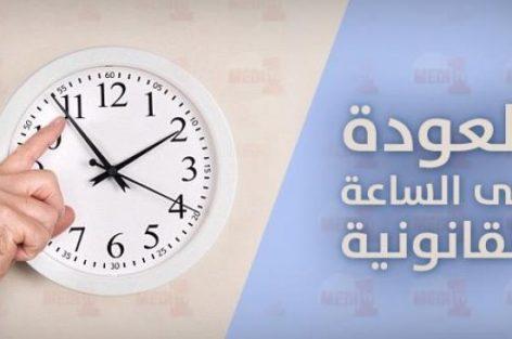 يهم المغاربة .. عقارب الساعة تعود إلى الوراء 60 دقيقة الأحد المقبل