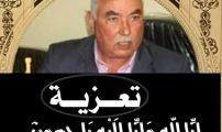 تعزية وفاة شقيقة رئيس مجلس جماعة سلوان ضواحي الناظور