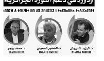"""جمعية أمزيان تنظم ندوة تاريخية : """"الريف ودوره في دعم الثورة الجزائرية"""""""