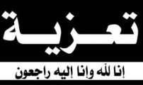 تعزية في وفاة والد زميلنا محمد زريوح