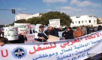 موظفو الجماعات المحلية يعلنون خوضهم سلسلة من الاضرابات الوطنية والوقفات الاحتجاجية
