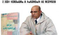 الدكتور حسن أوريد في لقاء من أجل ثورة ثقافية بالمغرب بالناظور
