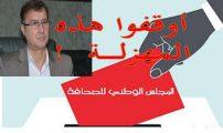 مثير..خروقات انتخاب المجلس الوطني للصحافة وانعدام شرعية يونس مجاهد