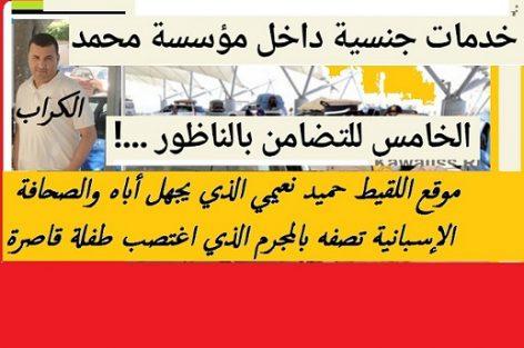 الحقيقة التي لا ينشرها اللقيط حميد نعيمي مدير موقع كواليس ريف