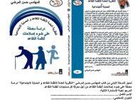 """كتاب حول أنظمة التقاعد بالمغرب،للمهندس حسن المرضي، تحت عنوان:""""النظرية العامة لأنظمة التقاعد والحماية الاجتماعية:"""