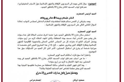 أبرشان يسائل وزير الأوقاف والشؤون الإسلامية جول الأسباب الحقيقية وراء عدم فتح أبواب المسجد الكائن بشارع 80 بالناظور الجديد