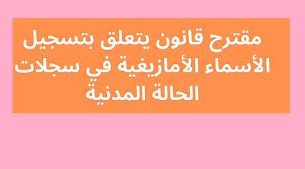 تقديم مقترح القانون المتعلق بتسجيل الأسماء الأمازيغية في سجل الحالة المدنية.