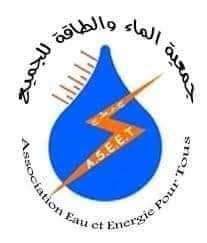 بيان من جمعية الماء والطاقة للجميع Aseet