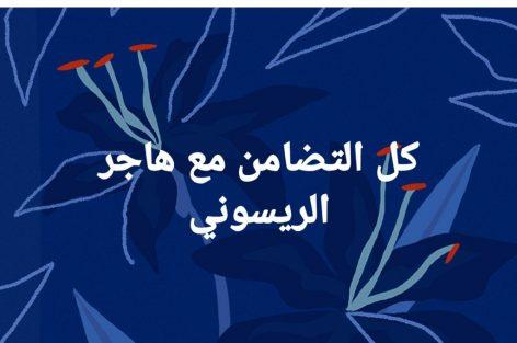 هاشتاغ #خلي_هاجر_تحضر_لعرسها_نهار_14شتنبر يجتاح مواقع التواصل الاجتماعي وشخصيات سياسية وحقوقية تندد بالقضية (وثائق)