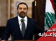 هل ستؤدي مهلة 72 ساعة من قبل الحريري إلی تهدئة الأوضاع في لبنان؟