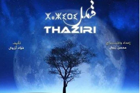"""الدعوة عامةموعد جمهور مدينة الناظور مع عرض مسرحية: """"ثازيري"""" قمـر"""