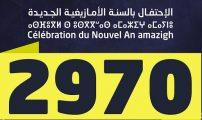جمعية أمزيان تحتفل بالسنة الأمازيغية والحق في الترسيم