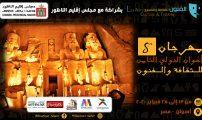 الفنون للثقافة والمسرح بالناظور تمثل المغرب في مهرجان أسوان الدولي