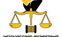 المؤتمر التأسيسي للتنسيقية الوطنية لحملة الشهادات العليا بوزارة العدل