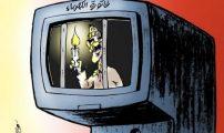 فواتير الكهرباء نصفها ضريبة السمعي البصري. ..والحكومة ابانت عن سياسة التفقير و التجويع .في حق شعب منهك
