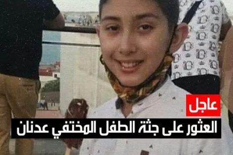 """بالتفاصيل.. هكذا تم العثور على جثة الطفل """"عدنان"""" وهذا هو قاتله"""