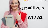 بالناظور ــ جيرمارو ــ المؤسسة الألمانية المغربية تسعى للريادة في مجال مساعدة الشباب الراغبين في الهجرة و الاختصاص او الدراسة في المانيا