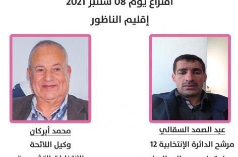 صوتوا على عبد الصمد السقالي مرشح الدائرة الانتخابية 12 ببني سيدال الجبل